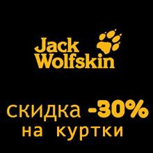 Распродажа курток Jack Wolfskin