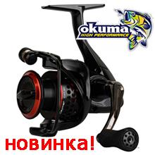 Okuma - рыболовные катушки