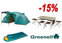 Greenell - палатки, спальники, туристическая мебель купить со скидками